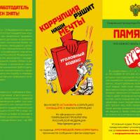 Положение об антикоррупционной политике