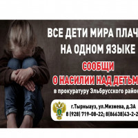 Прокуратура сообщает!!! Все дети плачут на одном языке!!!