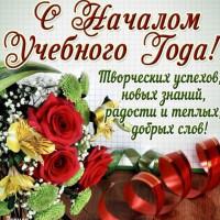 Информация о проведении праздничной линейки, посвященной Дню Знаний!