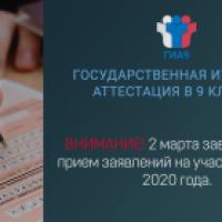 Внимание! 2 марта завершается срок приема заявлений на прохождение ГИА по образовательным программам основного общего образования в 2020 году