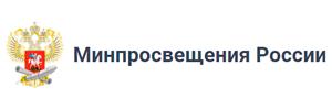 Минпросвещения России