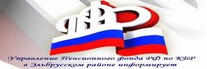 Информационная лента Управления ПФР по КБР в Эльбрусском районе